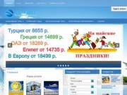 Туристическая сетевая компания «All Travel» (г. Волгодонск, ул. Энтузиастов 14, тел. 8(961) 3128157)