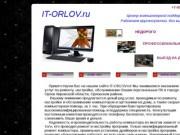 IT-Orlov