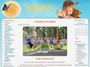 Детский дом-интернат г. Кольчугино