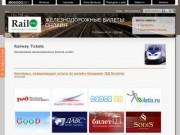 RAILWAY - Railway Tickets (бронирование железнодорожных билетов онлайн по всей России)