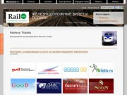 RAILWAY - Railway Tickets (бронирование железнодорожных билетов онлайн) в Абхазии