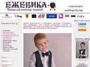 """Магазин детской одежды """"Ежевика"""" - одежда для мальчиков и девочек (Новосибирск, ул. Новосибирская, 9, тел. 8-913-373-65-75)"""