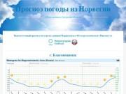 Норвежский сайт прогноза погоды в г.Благовещенски Амурская область . (Россия, Амурская область, Благовещенск)