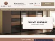 Шкафы-купе на заказ от производителя в Перми (Россия, Пермский край, Пермь)