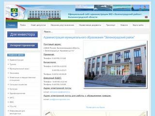 Zelenogradsk.com