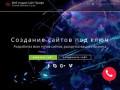 Веб-студия, создание сайтов и раскрутка вашего бизнеса (Россия, Пензенская область, Пенза)
