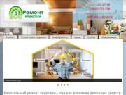 Комплексный ремонт квартир под ключ и малоэтажное строительство в Иркутске (Россия, Иркутская область, Иркутск)