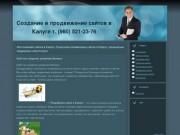 Создание  и продвижение сайтов в Калуге т.  (960) 521-23-76 |
