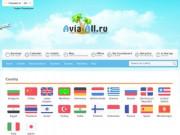 Предлагаем подобрать отель в Москве. Сервис Avia-all. (Россия, Нижегородская область, Нижний Новгород)