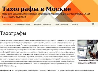 Тахографы в Москве | Продажа, установка тахографов, калибровка