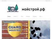 Мойстрой.рф | Интернет-магазин систем грязезащиты помещений. Производство придверных ковриков