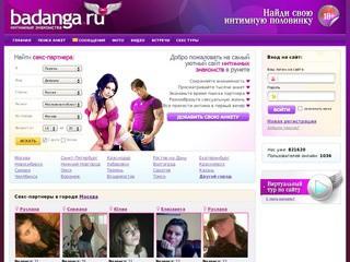 знакомства в архангельской области девушки