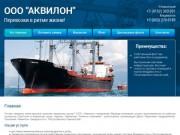 Морские перевозки, перевозка генеральных грузов в Петропавловске