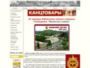 Сайт об истории Нижнего Тагила (История Нижнего Тагила от основания до наших дней)