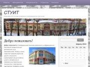 Северодвинский колледж управления и информационных технологий (СТУИТ)