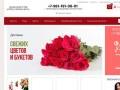 Интернет-магазин доставки цветов (Россия, Курская область, Курск)