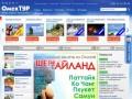 Omsktour.ru — Отдых в Тайланде, Европе, Боровом, Алтае,  горящие туры из Омска в Турцию, Египет, Грецию