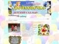 Детский сад № 69 «Дюймовочка» (г.Северодвинск)