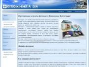 Fotokniga34.ru - Изготовление и печать фотокниг в Волжском и Волгограде