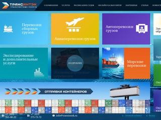 Транспортная компания. Отправка сборных грузов. (Россия, Сахалинская область, Южно-Сахалинск)