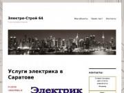 Электро-Строй 64—Услуги электрика в Саратове