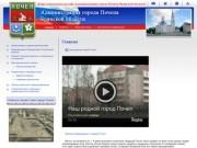 Администрация города Почепа