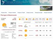 Погода в Махачкале. Температура воды в море. Прогноз погоды.