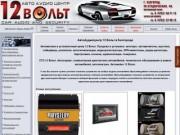 АвтоАудиоЦентр 12 ВОЛЬТ в Белгороде - автозвук, автомагазин, автосервис