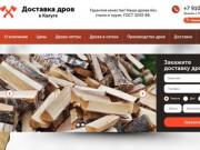 Купить дрова в Калуге и Калужской области: березовые колотые дрова с доставкой