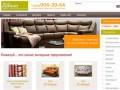 Недорогие диваны от интернет-магазина «Про диван» (г. Москва, тел. +7 909 904 39 64)