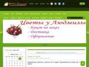 Каменск-Шахтинский Цветы у Людмилы. Доставка цветов