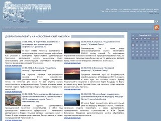 ChukotNews :: Новости