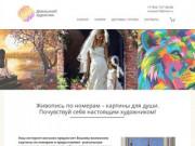 Интернет-магазин по продаже картин по номерам (Россия, Томская область, Томск)