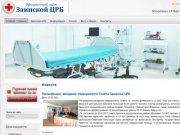 Официальный сайт Заинской ЦРБ -