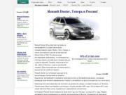 Сайт о Renault Duster (Рено Дастер): все о новинке-кроссовере!