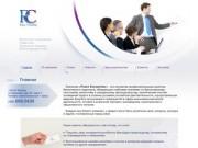 """Компания «Рокос Консалтинг» - услуги профессиональных юристов, бухгалтеров и аудиторов (Москва, ул. Вавилова, дом 83, офис 3, компания Рокос Консалтинг (ООО""""Рокос"""") телефон (многоканальный + факс): (495) 669-5439)"""