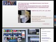 КТП - Комплектные трансформаторные подстанции (+7(905)6788907)
