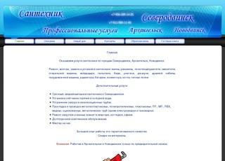 Профессиональные услуги САНТЕХНИКА (Северодвинск Архангельск, Новодвинск)