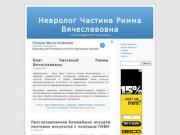 Невропатолог Частина Римма Вячеславовна
