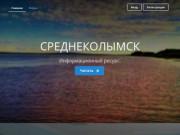 vSrednem.Ru - Новости Среднеколымска (Якутия)