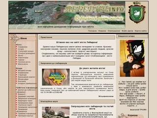 Lebedyn.info
