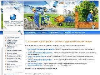 Компания «Оренпрокат» в Оренбурге