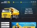 Автодоставка76 Рыбинск доставка песка, щебня, гравия по Рыбинску и Ярославской области