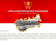 Волжское городское отделение Союза комсомольских поколений
