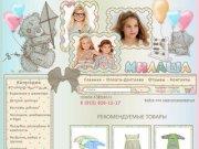 Милаша37 - детский трикотаж оптом Иваново, оптовый интернет магазин трикотаж Иваново