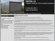 МПМ-33 - гаражи, пеналы, металлоконструкции (Владимирская область, г. Муром, Телефон: 8 (926) 581-581-10