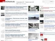 БезФормата.Ru (Северодвинск) - Новости города (Мультигородская автоматическая постоянно обновляемая лента новостей)