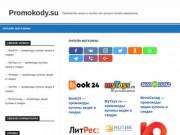 Актуальные промокоды купоны акции и скидки. (Россия, Воронежская область, Воронеж)