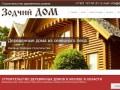 Зодчий дом - строительство деревянных домов в Москве - Добро пожаловать