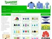 Трикотаж в Алатыре | Трикотаж российских производителей и другая одежда